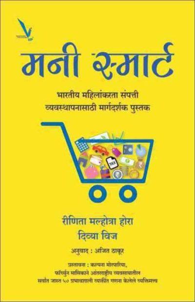 Money Smart (Marathi)